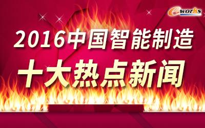 2016中国智能制造十大热点新闻