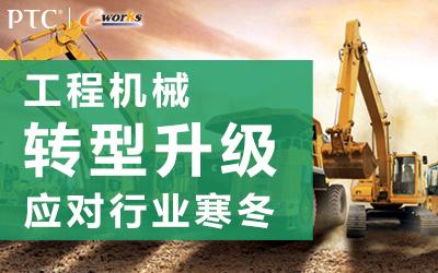 工程机械转型升级应对行业寒冬
