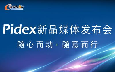 Pidex新品媒体发布会