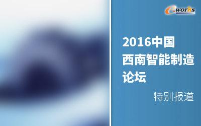 2016中国西南智能制造论坛特别报道