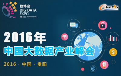 2016中国大数据产业峰会圆满闭幕