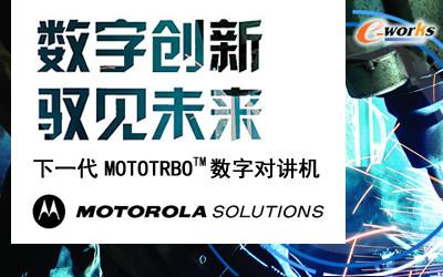 MOTOTRBO下一代增强型数字对讲机