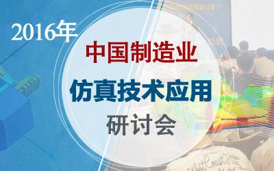 2016年中国制造业仿真技术应用研讨会