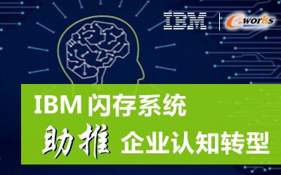IBM闪存系统助推制造企业认知转型