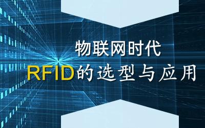 物联网时代 RFID的选型与应用