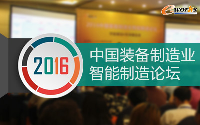 2016中国装备制造业智能制造论坛