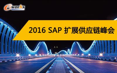 2016SAP扩展供应链峰会