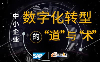 """中小企业数字化转型的""""道""""与""""术"""""""