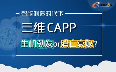 智能制造时代下,CAPP生机勃发or消亡衰败?