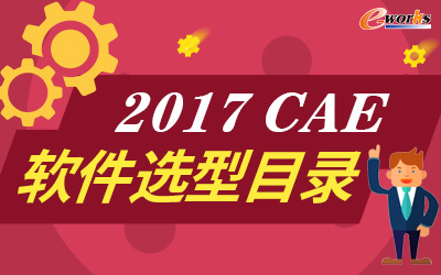 2017CAE软件选型目录