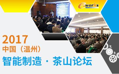 2017中国(温州)智能制造·茶山论坛特别报道