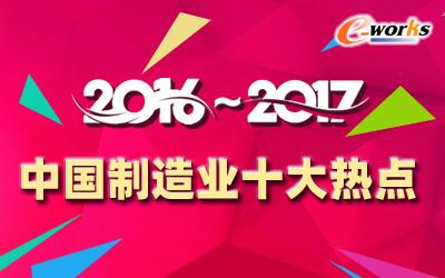 2016中国制造业十大热点