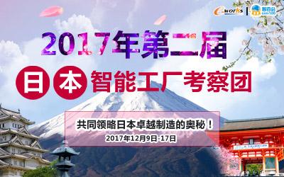 2017年第二届日本智能工厂考察