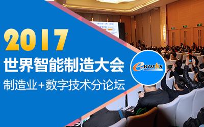 2017世界智能制造大会:制造业+数字技术分论坛