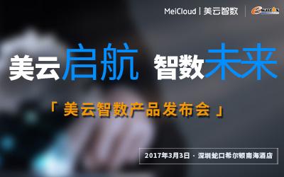 美云启航 智数未来--美云智数产品发布会