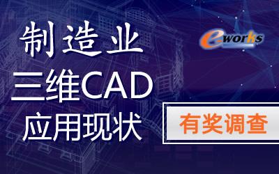 中国制造业三维CAD应用现状调查