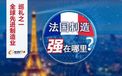 全球先进制造业巡礼之一——法国制造强在哪里