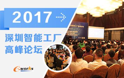 2017深圳智能工厂高峰论坛特别报道