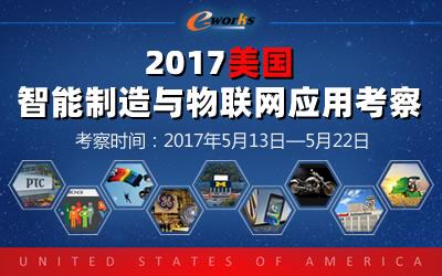 2017美国智能制造与物联网应用考察