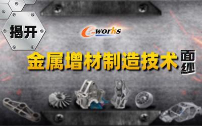 揭开金属增材制造技术面纱
