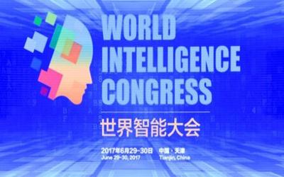 天津世界智能大会