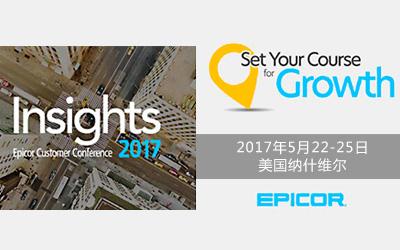 Epicor 2017全球用户大会