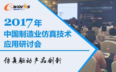 2017年中国制造业仿真技术应用研讨会特别报道