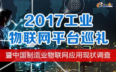 2017工业物联网平台巡礼暨中国制造业物联网应用现状调查