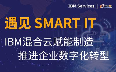 IBM混合云赋能智能制造,推进企业数字化转型