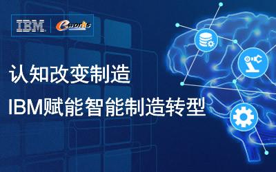认知改变制造,IBM赋能智能制造转型