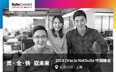 2018 Oracle NetSuite中国峰会