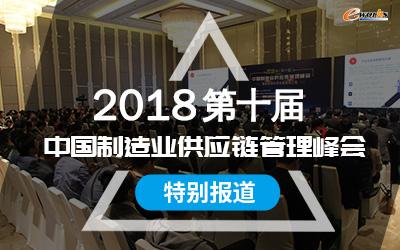 2018年中国制造业供应链管理峰会