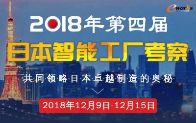 2018年第四届日本智能工厂考察