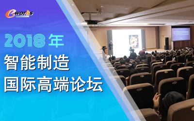 2018年智能制造国际高端论坛