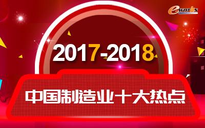 2017-2018中国制造业十大热点