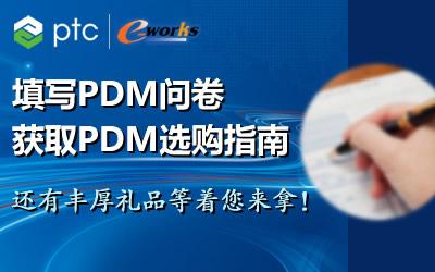 2018 PTC PDM在线问卷调查