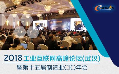 2018工业互联网高峰论坛(武汉)暨第十五届武汉制造业CIO年会