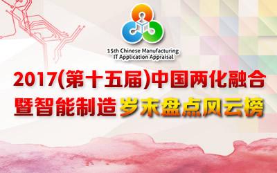 2017(第十五届)中国两化融合暨智能制造岁末盘点