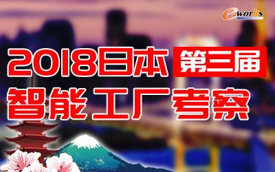 2018日本第三届智能工厂考察