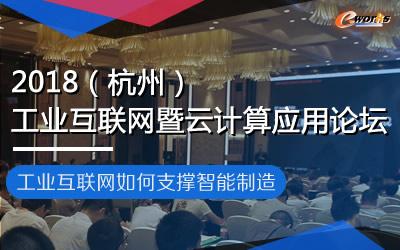 2018(杭州)工业互联网暨云计算应用论坛