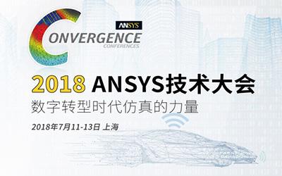 2018 ANSYS 技术大会专题报道