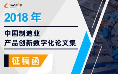 2018年中国制造业产品创新数字化论文征集