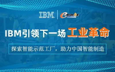IBM助力中国智能制造转型