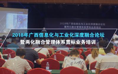 2018年广西信息化与工业化深度融合论坛暨两化融合管理体系贯标业务培训