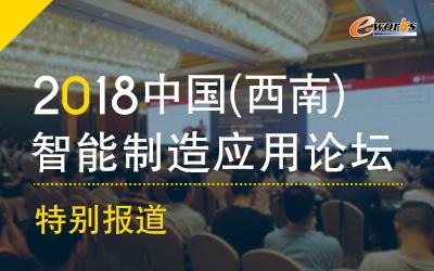 2018中国(西南)智能制造应用论坛