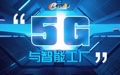 5G与智能工厂