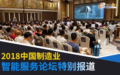 2018中国制造业智能服务论坛特别报道