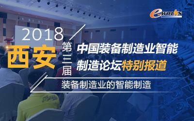 2018(第三届)中国装备制造业智能制造论坛