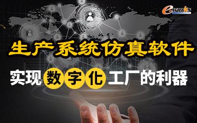 生产系统仿真软件,实现数字化工厂的利器