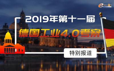 2019 第十一届德国工业4.0考察